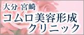大分 宮崎 コムロ美容形成クリニック